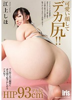 MMKZ-001 Deca Ass And Cute Face! ! Shiho Egami