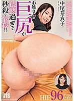 お姉さんの巨尻が猥褻過ぎて秒殺で悩殺!! 中尾芽衣子 MMKZ-075画像