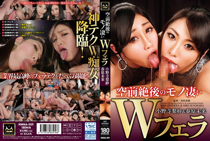MMNA-009 The Unprecedented Monster Amazing W Wells Onodera Risha Haruhara Future