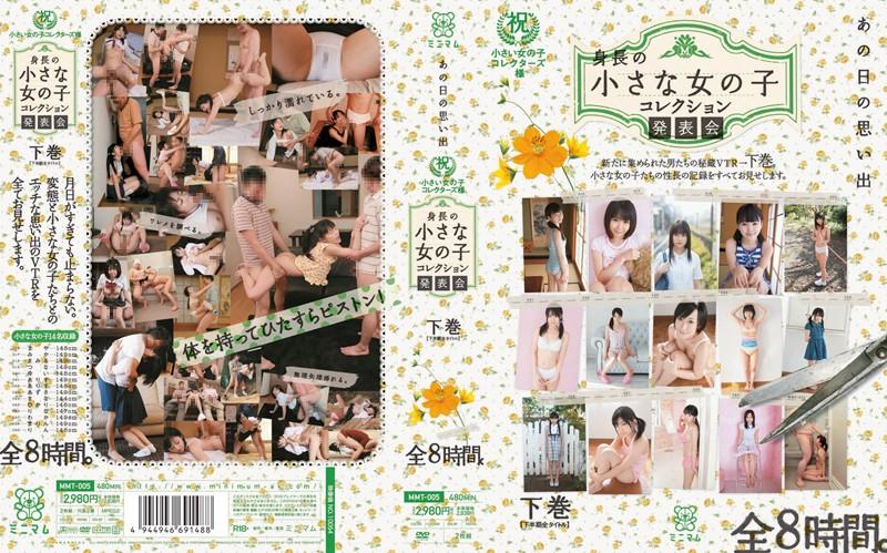 [MMT-005] あの日の思い出 身長の小さな女の子 コレクション発表会 下巻 枢木みかん 北村わか ミニマム 椿アリス