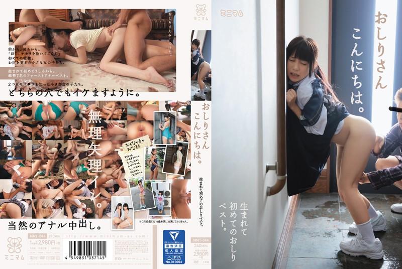 [MMT-044] おしりさんこんにちは。生まれて初めてのおしりベスト。 ミニマム 加賀美シュナ なごみ