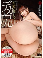 MMTA-003 A Cute Face And A Big Ass! ! Ayaka Tomoda