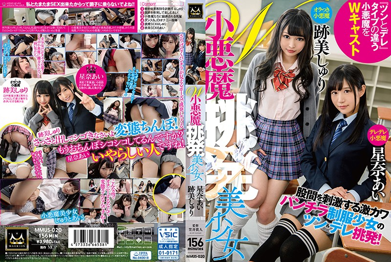 MMUS-020 W Little Devil Provocative Girl Beautiful Girls & Arai Sena