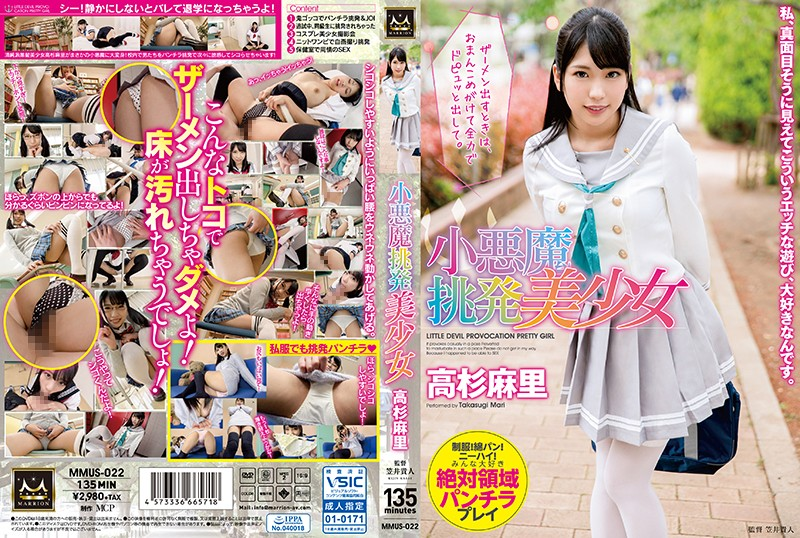 MMUS-022 Little Devil Provocative Pretty Girl Mari Takasugi