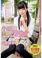 [MMUS-029] A Little Devil Tempting Beautiful Girl Mai Yahiro
