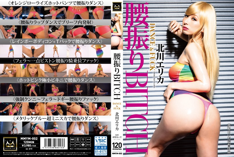 MMYM-002 Hip Pretend BITCH DANCE & FUCK Kitagawa Erika