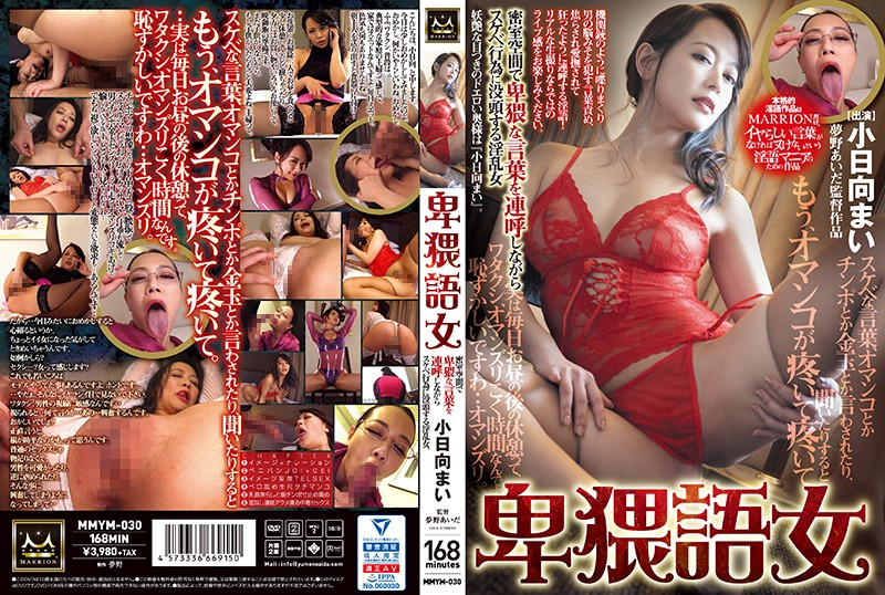 MMYM-030 Dirty Talk Woman Mai Kohinata