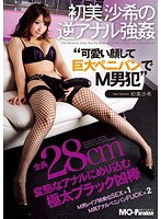 MOPA-019 HatsuMisa Reverse Anal Rape Of A Rare 'cute Face To Huge Strap-on Dildo In M ​​man Prisoners'-16184