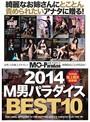 2014 M�˥ѥ������ BEST10