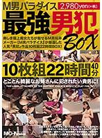 【M男パラダイス】最強男犯 BOX 10枚組22時間40分