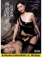 MOPP-014 Body Fluid Of Tall Goddess Is Pleasure Taste Ayame Isamatsu