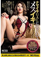 MOPP-021 Men Who Are Fucked By Namaiki GAL RISA