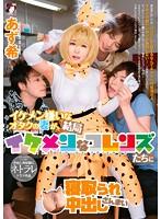 [MRSS-046] Ikemen Dislikes Otaku's Wife, After All, Tossed By Handsome Friends And Creampie Zanzai Zazumi