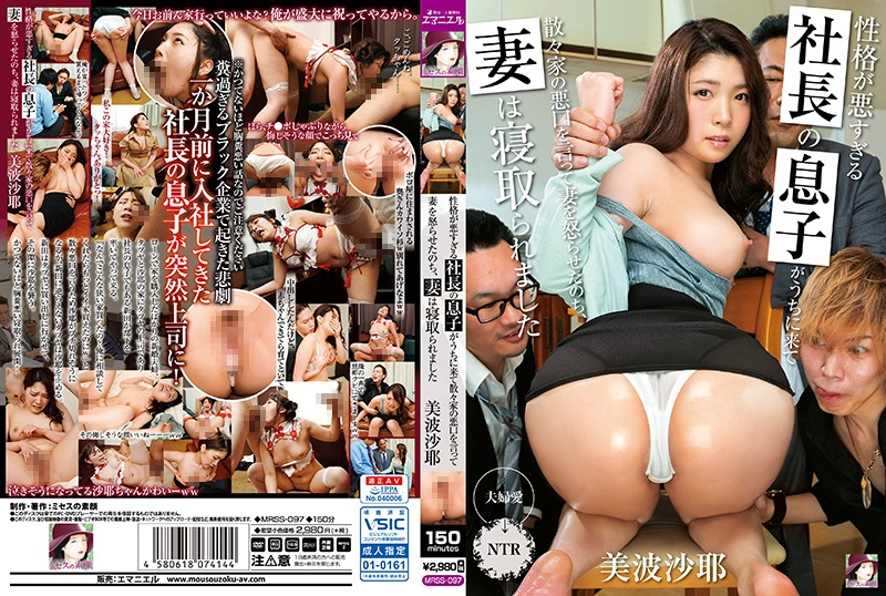 MRSS-097  Cheating With The Boss's Son – My Coworker's The Son Of The CEO And When He Came Over To My Place He Negged My Wife's Panties Off Saya Minami