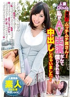 MRXD-029 Married Gcup Discovery!Mutchimuchi Wife!I Do Not Believe AV Performers!I Have To Cum!