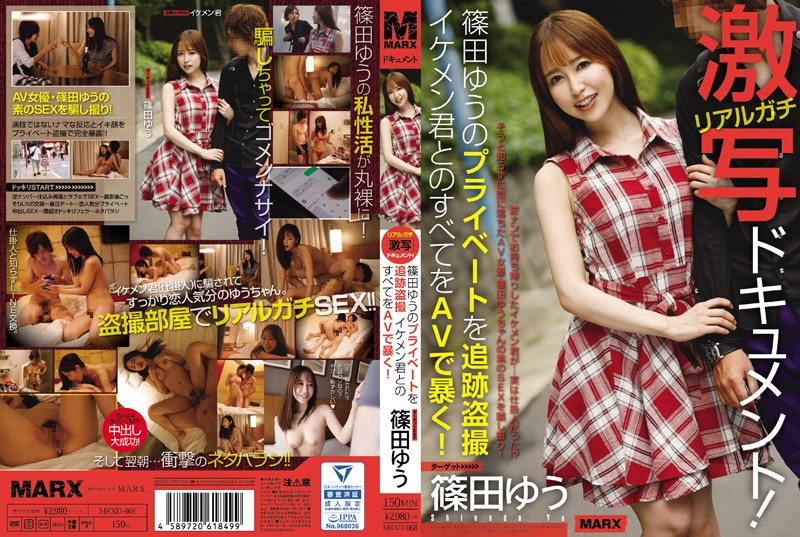 MRXD-068 Real Gossip Shooting Document!Shinoda Yu 's Private Tracking Voyeur - Discover Everything With You All In AV!