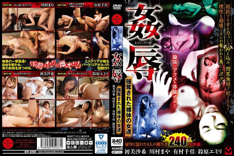 [MSTT-014] 姦辱 〜強奪された裸体の女達〜 ミステリア/妄想族 鈴原エミリ