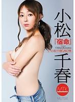 小松千春(こまつちはる / Komatsu Chiharu) みん乳 asianology画像...