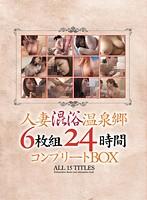 人妻混浴温泉郷6枚組24時間コンプリートBOX