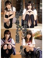 「「無垢」特選四時間 純粋少女×紺・黒ソックス限定」のパッケージ画像