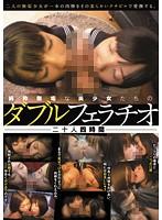 【新作】純粋無垢な美少女たちのダブルフェラチオ 二十人 四時間