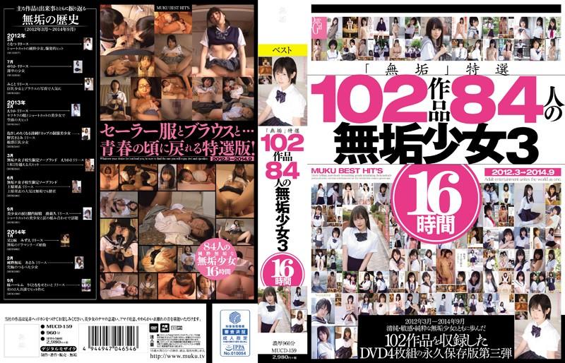 [MUCD-159] 「無垢」特選102作品 84人の無垢少女3 16時間 MUCD 女子校生 美少女
