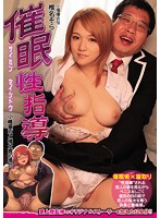 MUDR-052 Hypnotic Guidance Shiina Sora In The Case Of Yui Oda Yui And Tachibai Univ.