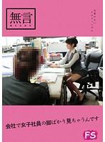 会社で女子社員の脚ばかり見ちゃうんです MUGF-001画像
