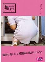 病院で見かける看護師の尻がたまらない MUGF-004画像