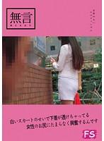 白いスカートのせいで下着が透けちゃってる女性のお尻にたまらなく興奮するんです MUGF-008画像