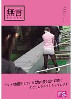 ゴルフの練習をしている女性の突き出たお尻にすごくムラムラしちゃうんです MUGF-010画像