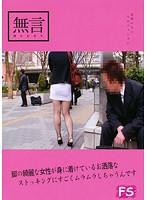 脚の綺麗な女性が身に着けているお洒落なストッキングにすごくムラムラしちゃうんです MUGF-014画像