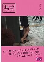 どんなに暑い日でもストッキングにパンプスを履いているOLの蒸れ蒸れになった足にすごくムラムラしちゃうんです MUGF-015画像