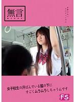 女子校生の汗ばんでいる脇の下にすごくムラムラしちゃうんです MUGF-016画像
