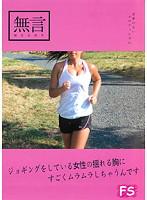 ジョギングをしている女性の揺れる胸にすごくムラムラしちゃうんです MUGF-020画像