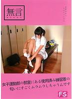 女子運動部の部室にある使用済み練習着の匂いにすごくムラムラしちゃうんです MUGF-021画像