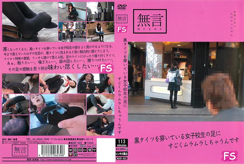[MUGF-022] 黒タイツを穿いている女子校生の足にすごくムラムラしちゃうんです
