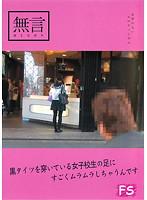 黒タイツを穿いている女子校生の足にすごくムラムラしちゃうんです MUGF-022画像