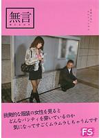 挑発的な服装の女性を見るとどんなパンティを穿いているのか気になってすごくムラムラしちゃうんです MUGF-024画像