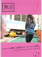 レギンスを穿いた女性のぴっちりしたお尻にすごくムラムラしちゃうんです MUGF-025画像