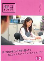 同じ会社で働く女子社員の脇の下が気になってすごくムラムラしちゃうんです MUGF-026画像