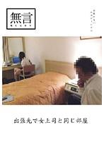 出張先で女上司と同じ部屋 MUGON-012画像