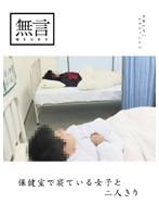 保健室で寝ている女子と二人きり MUGON-013画像