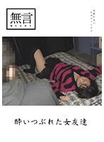 「酔いつぶれた女友達」のパッケージ画像
