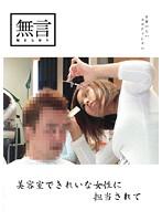 美容室できれいな女性に担当されて MUGON-016画像