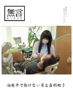 治療中で動けない男と歯科助手 MUGON-019画像