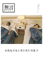 出張先で女上司と同じ部屋 2 MUGON-022画像