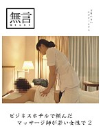 ビジネスホテルで頼んだマッサージ師が若い女性で 2 MUGON-023画像