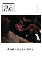 映画館で見知らぬ女性と MUGON-025画像