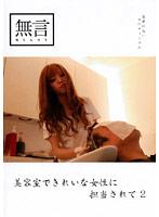美容室できれいな女性に担当されて 2 MUGON-028画像
